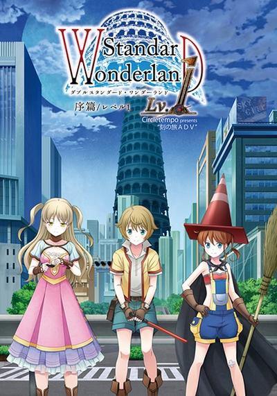 W-Standard,Wonderland-ダブルスタンダード・ワンダーランド- Lv.1