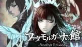 ファタモルガーナの館 -Another Episodes-