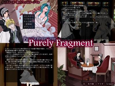 ピュアリィ・フラグメント - 画像③
