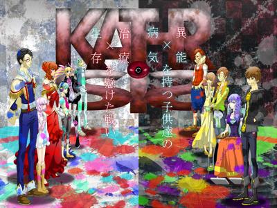 KATHARSIS〜禁断病理の子供達〜序章