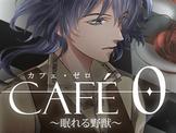 カフェ・ゼロ